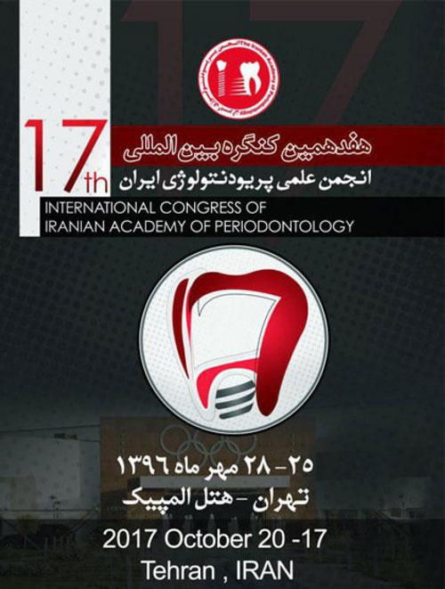 حضور نرم افزار مدیریت درمانگاه های دندانپزشکی لبخند در هفدهمین کنگره بین المللی انجمن پریودنتولوژی ایران(۲۵ تا ۲۸ مهر96)