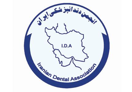 چهارمین کنگره انجمن دندانپزشکی ایران(شیراز)