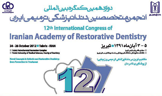 دوازدهمین کنگره بین المللی انجمن متخصصین دندانپزشکی ترمیم ایران