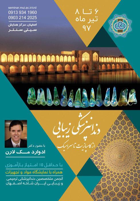 حضور برنامه جامع مدیریت دندانپزشکی لبخند در اولین سمپوزیوم دندانپزشکی زیبایی، اصفهان 97