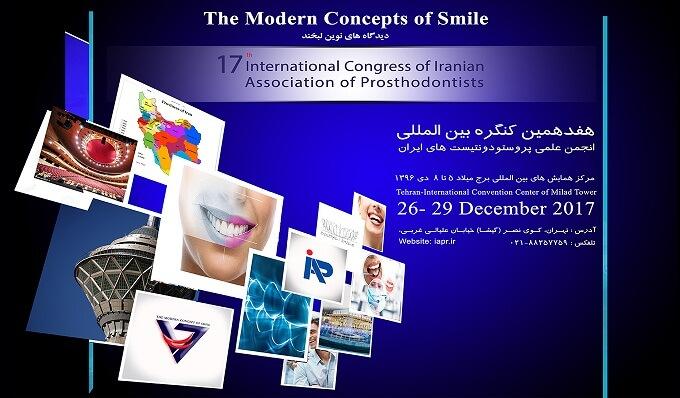 حضور نرم افزار دندانپزشکی لبخند در هفدهمین کنگره بین المللی انجمن پروستودونتیست های ایران دی ماه 96