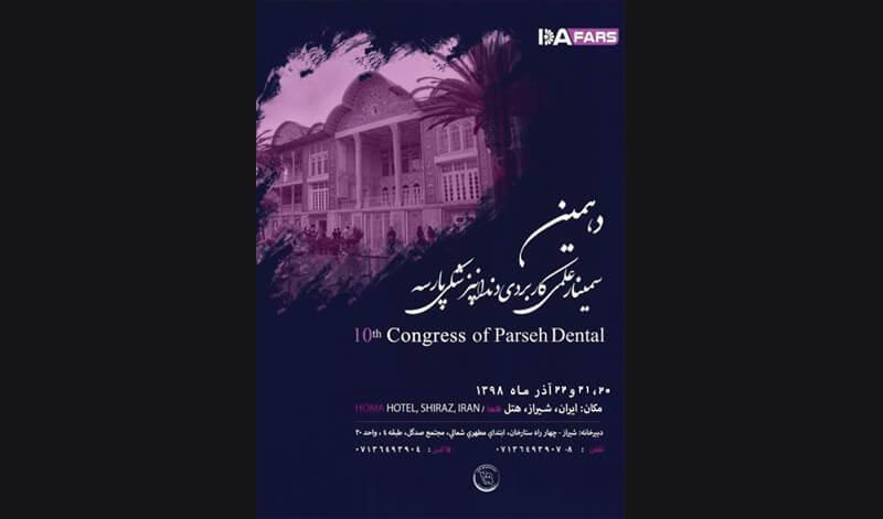 حضور برنامه مدیریتی مطب و کلینیک دندانپزشکی لبخند در دهمین سمینار علمی کاربردی دندانپزشکی پارسه (شیراز) آذر 98