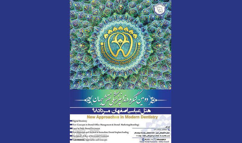 حضور نرم افزار مدیریت مطب و کلینیک دندانپزشکی لبخند در دومین کنگره دندانپزشکی نقش جهان اصفهان مرداد 98